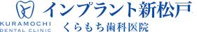 松戸でインプラント|インプラント治療はインプラント新松戸
