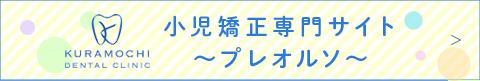 小児矯正専門サイト~プレオルソ~