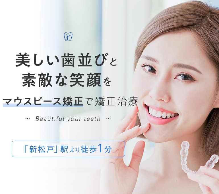 美しい歯並びと素敵な笑顔を マウスピース矯正で矯正治療