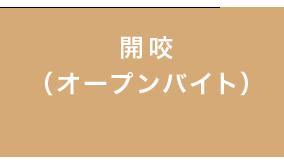 開咬(オープンバイト)